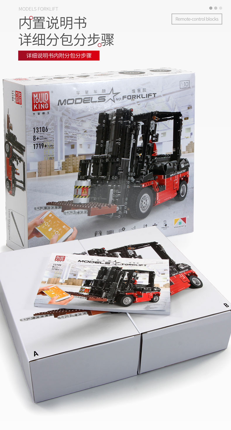 MOULD KING Compatible 13106 Technic RC Forklift Mk II Truck Building Block 5