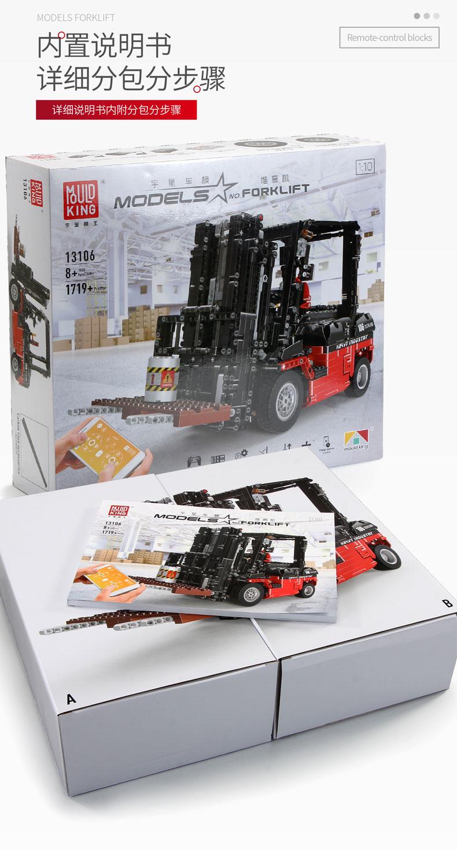 MOULD KING 13106 RC Forklift MK II Truck