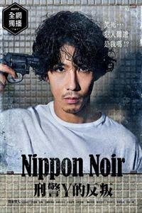 日本Noir-刑事Y的叛乱[更新至02集]