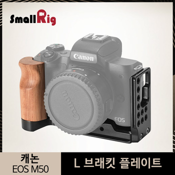 SmallRig M50 L Bracket Plate for Canon EOS M50 L Shaped Mounting Plate Quick Release L  Plate With Wooden Handle - 2387
