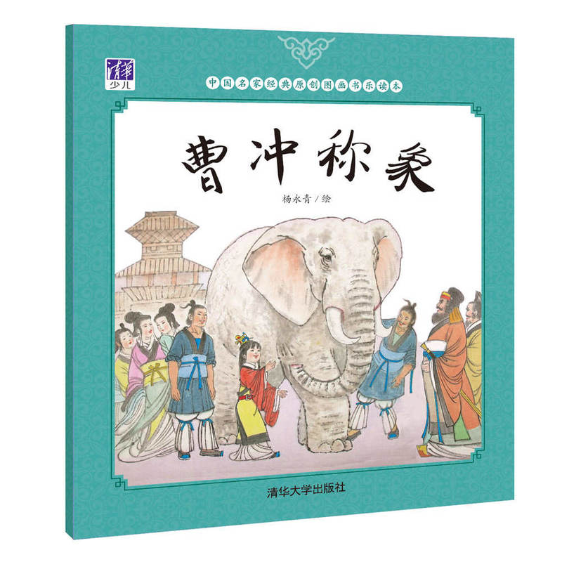 Every 100 Minus 50 Cao Chong Is Called Elephant