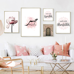 Allah Islamic Quote Wall Art Canvas Poster Pink Flower Old Gate Muslim Print Decorative Picture Painting Modern Mosque Decor