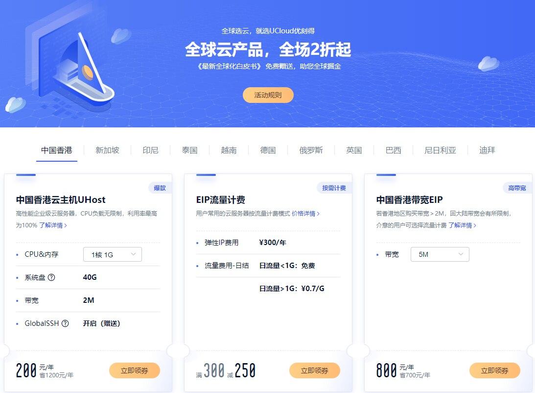 50元购买香港服务器一年