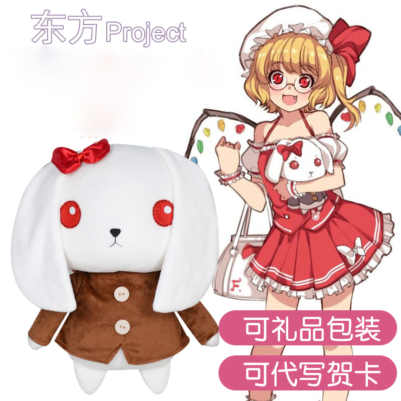 New TouHou Project Flandre Scarlet Soft Cosplay Doll Plush Toys Kirisame Marisa