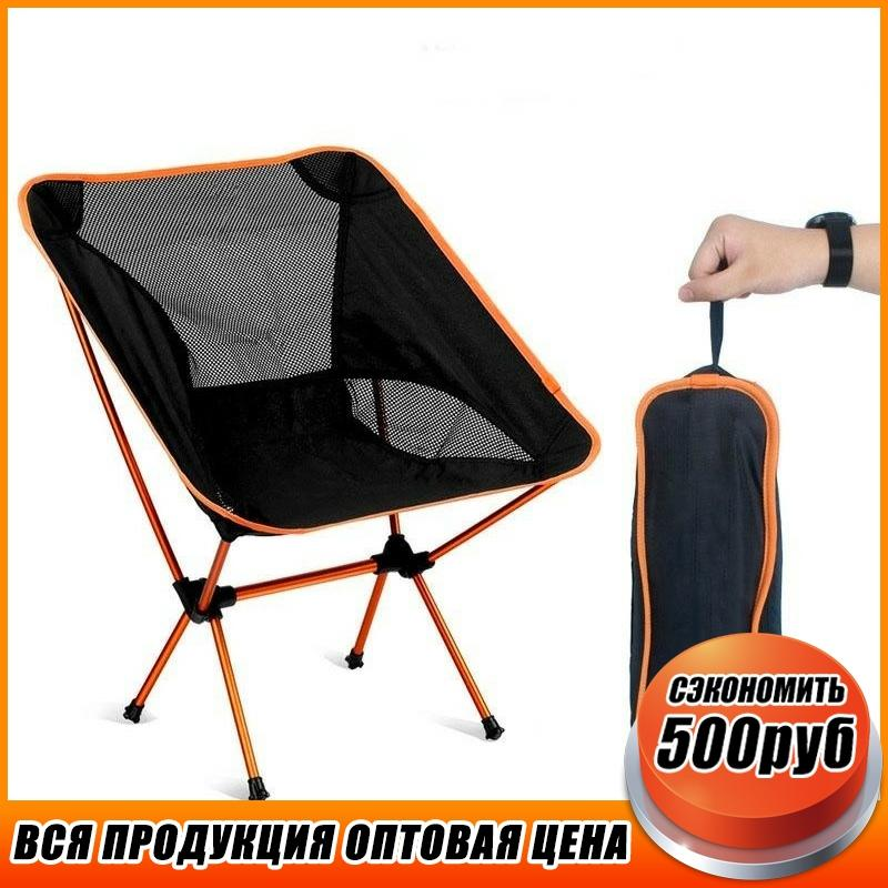 Portable Folding Chair Camping Beach Fishing Tools Picnic Chair Outdoor Travel Ultralight Hiking Folding Chair Send Storage Bag