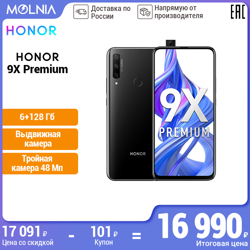 Смартфон HONOR 9X Premium RU 6+128ГБ , 8-ядерный процессор Kirin 710F [Ростест, Доставка от 2 дней, Официальная гарантия] Molnia
