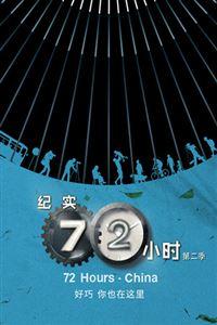 纪实72小时[中国版] 第2季[第12集]