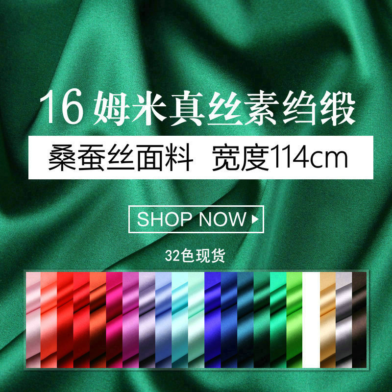 Silk Fabrics For Dresses Blouse Scarves Clothing 1.14meter 100% Pure Silk Satin Charmeuse 16mill Plain Color High-end Free Ship
