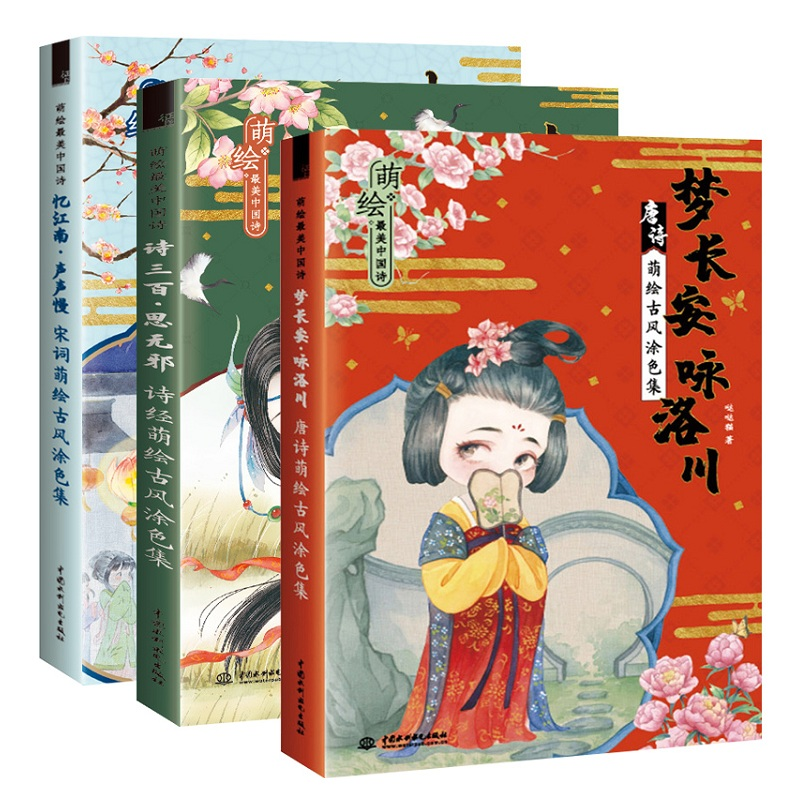 3 Books/Set Chinese Tang Poetry Song Ci Coloring Book Ancient Beauty Color Pencil Line Drawing Book With Copybook