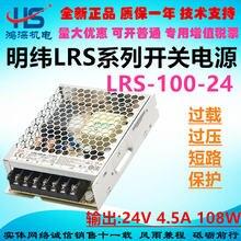 Lrs ming wei переключатель источника питания lrs 100 24 источник