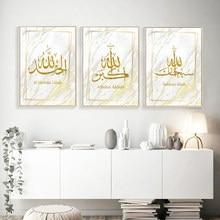 Nórdico moderno islâmico posters e cópias citações muçulmanas arte da parede imagens de mármore textura impressão pintura em tela sala estar decoração