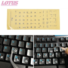 Keyboard-Stickers Laptop No for Notebook Computer PC Letters Layout Alphabet Russia White