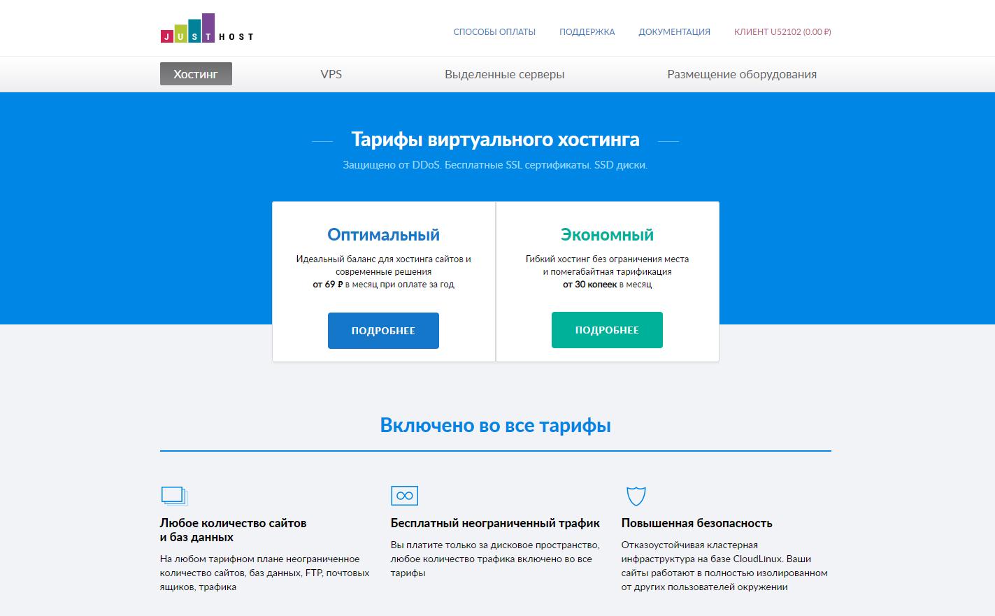 JustHost.ru 不限流量VPS仅11元、不限流量DA面板虚拟主机推荐
