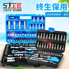 цена на Sleeve set ratchet wrench auto repair tool combination set fast wrench multi-function auto insurance hardware