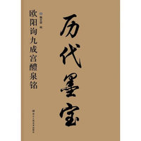 36 Pages Traditional Chinese Calligraphy Copybook Shu Fa Exercise book by ou yang xun 37*26cm