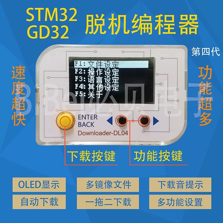 STM32 GD32 Offline Download Offline Programming Offline Download Offline Programming Offline Writer