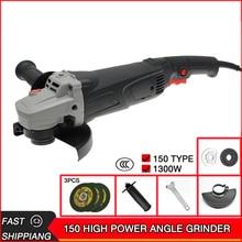 150 type angle grinder 1300W high power multifunctional industrial grade cutting machine polishing machine