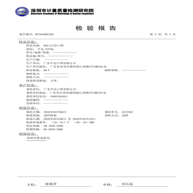 N95检测报告-2_page-0001