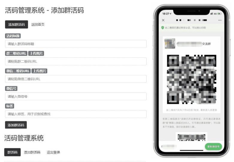 微信群二维码活码生成网站源码