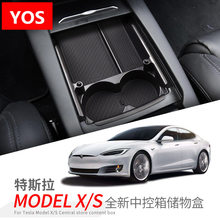 FOR Tesla Model X central control storage box modification Model S armrest box storage box interior modification ABS picc for neonates model neonatal peripheral and central vein intubation model neonates peripherally inserted central catheter