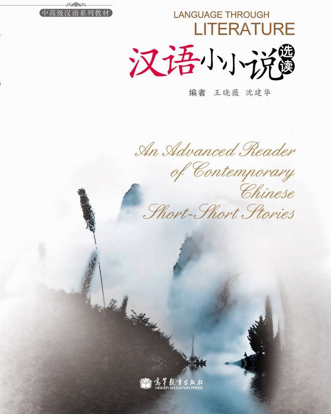 Language Through Literature (Chinese Edition)