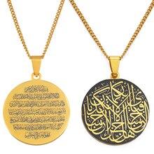 Anniyo Arabic Ayat al Kursi Prayer Holy Quran Verse Quranic Pendant Necklaces Stainless Steel Islam Muslim Koran Jewelry #069021