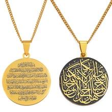 Anniyo collar con colgante de acero inoxidable con versículo Corán, collar con colgante árabe de Ayat al Kursi, oración Santa del Corán islámico musulmán, joyas del Corán #069021