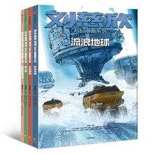 4 Book.set Liu Cixin Science Fiction Comic Book Liu Lang Di Qiu Meng Zhi Hai Xiang Cun Jiao Shi