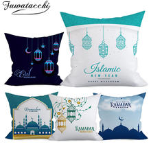 Праздничная наволочка для подушки fuwatacchi Рамадан красивый