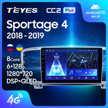 TEYES CC2L и CC2 Plus Штатная магнитола For Киа Спортейдж 4 QL For Kia Sportage 4 QL 2018 2019 Android до 8-ЯДЕР до 6 + 128ГБ 16*2EQ + DSP 2DIN автомагнитола 2 DIN DVD GPS мультимедиа автом...