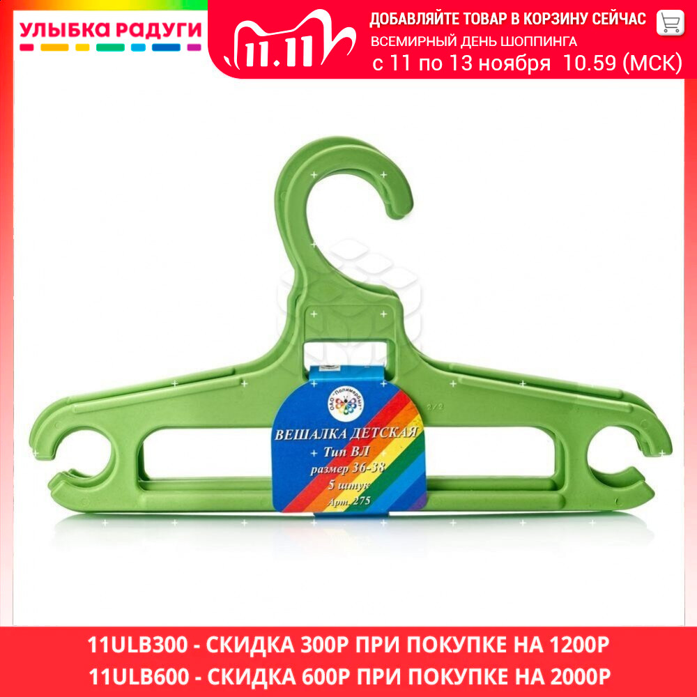 Плечики для одежды Полимербыт детские р.36 38 Вешалки и крючки    АлиЭкспресс