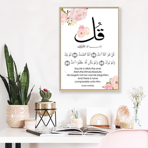 Image 1 - Al Ikhlas Islamic Wall Art Islam Arabic Faith Peace Flower Canvas Painting Poster Print Muslim Pictures Living Room Home Decor