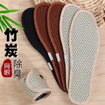 2Pair dezodorant przeciwzapachowy bambusowy węgiel drzewny Mesh oddychająca wkładka męskie i damskie skórzane buty sportowe buty wkładka tanie i dobre opinie HAIMAITONG ≤1cm CN (pochodzenie)