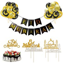 Eid-globos de bandera de Mubarak para decoración de Ramadán Kareem, Ramadan Mubarak, Festival islámico musulmán, decoraciones DIY para fiesta Eid AL Adha