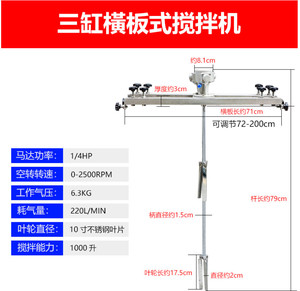 Image 4 - IBC air agitator 1 ton tank mixer machine 1000L capacity stirrer pneumatic agitator tool folding propeller air power supply