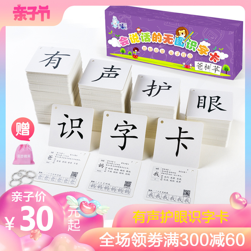 Factory Sales Children Baby CHILDREN'S Early Education Voiced No Map Reading Read New Word Chinese Characters Card 0-3-6-Year-Ol