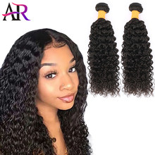 A&R Natural Wave Bundles Brazilian Curly Hair Weave Bundles 30 inch Hair Extensions For Black Women Human Hair Bundles