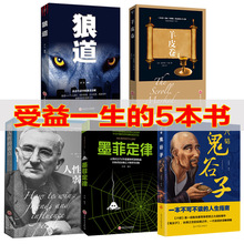 5 Book/set Wolf road chinese books for adult The success rule of the strong and learn to teamwork Success psychology book