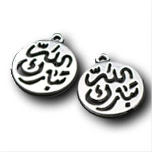 Image 2 - 8pcs/lot  Silver Plated Islamic Typeface Earring Bracelet Pendants DIY Charms Muslim Jewelry Making 24mm A637