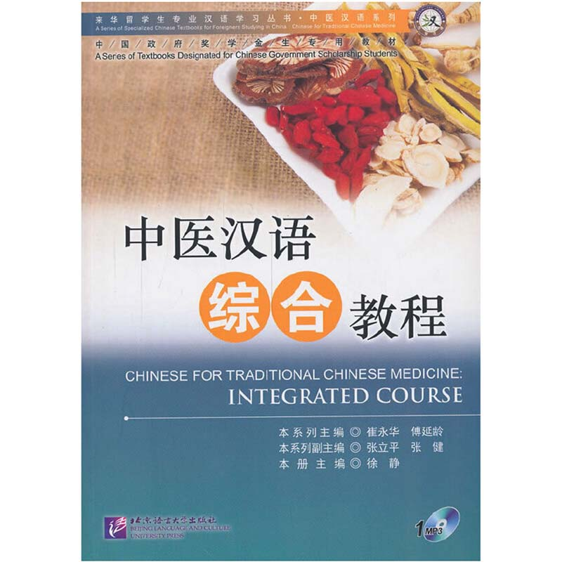 Chinese For Traditional Chinese Medicine: Integrated Course(1MP3)Textbook For Foreigner Students