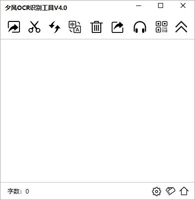 夕风ocr识别工具v4.0 可自定义接口 林哲技术博客