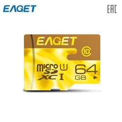 Карта памяти EAGET F2-64 MicroSDHC карточка памяти 64 ГБ TF(MircoSD)[ доставка из России]