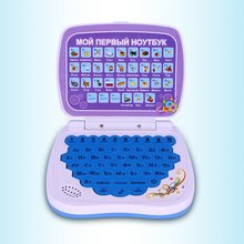 Hot Russian Learning Machine Early Education Color Random Opp Bag Packaging Laptop Toy