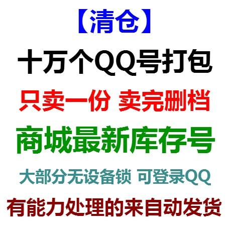 【清仓】十万个QQ小号打包只要199元,只卖一份卖完删档,商城库存号,大部分无设备锁 可登录QQ