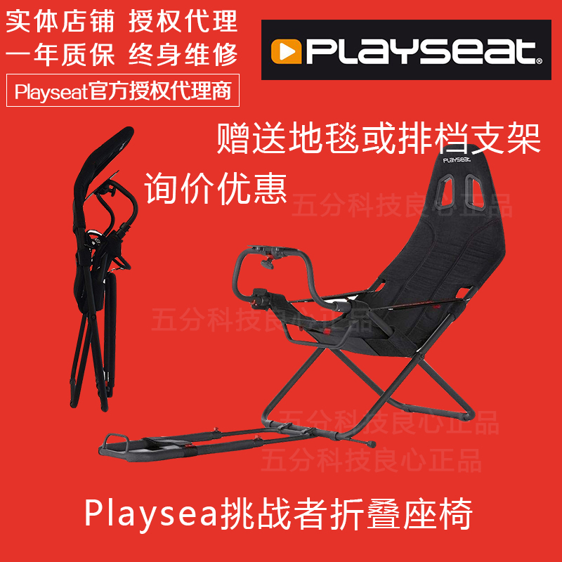 For Spot Playseat Challenger Folding Racing Game Seat G29/Ferrari T300RS GT Bracket