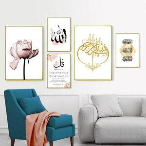 Image 3 - Moslim Poster Islamitische Wall Art Canvas Posters Roze Quotes Bloem Art Schilderij Muur Foto Moderne Moskee Minimalistische Home Decor
