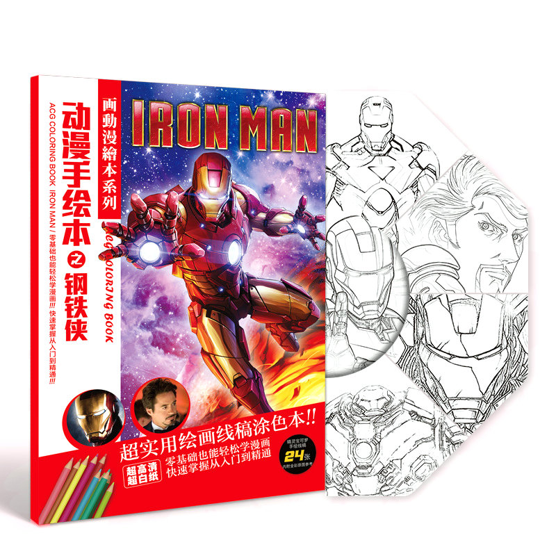 24 Page New Arrived Iron Man Coloring Book Relieve Stress Kill Time Painting Drawing Antistress Books