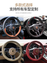 DIY hand sewn leather suede steering wheel cover for Porsche Cayenne panamera 911 Boxster Macan