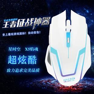 Sigsi Kong X5 Cable USB Gaming Mouse Backlight Mouse Lol Cf Desktop Laptop