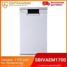 Посудомоечная машина MIDEA MFD45S500W, узкая, белая